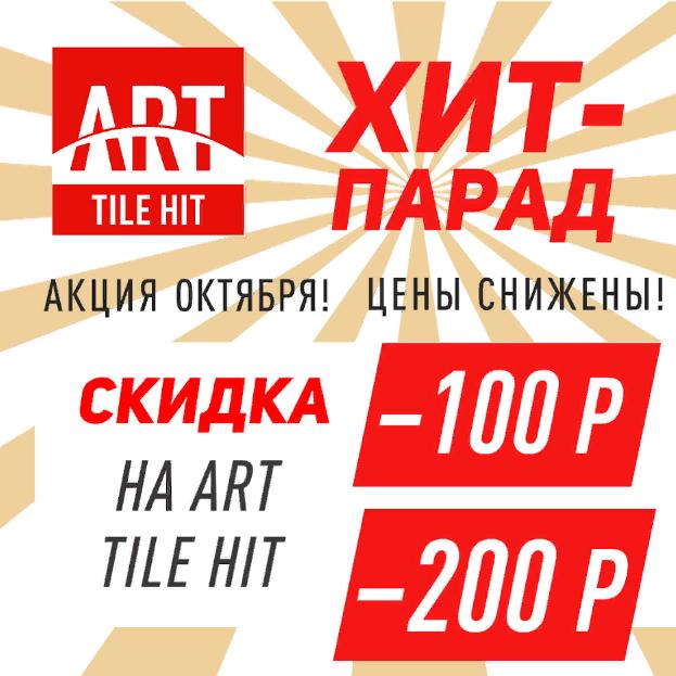 - 100 - 200 рублей с квадрата!