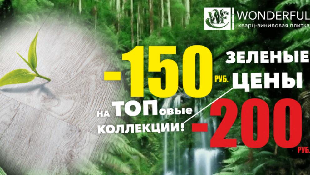 СНИЖАЕМ ЦЕНЫ! - 150 и 200 руб с каждого квадратного метра!!!