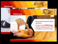 Теплые полы Stem Energy