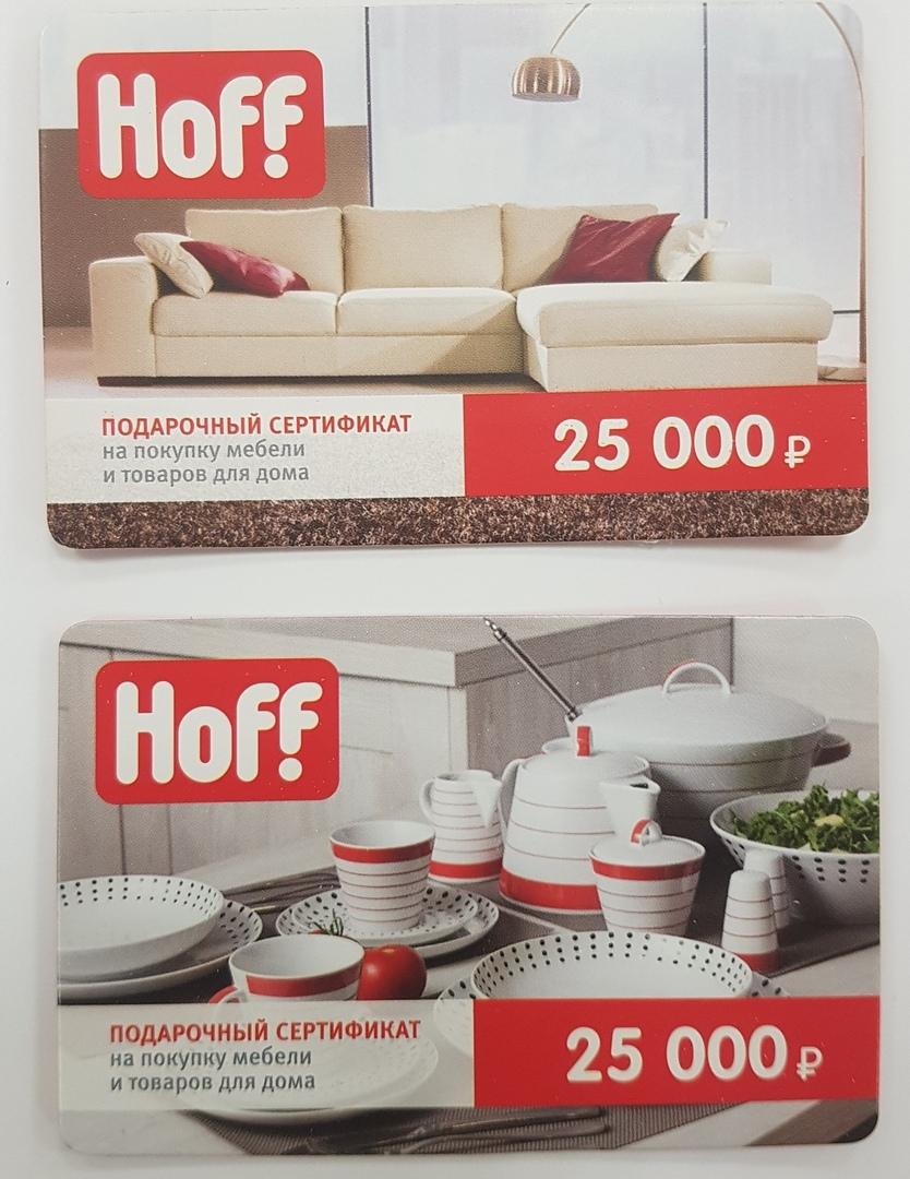 Подарочный сертификат HOFF на 50 тысяч рублей!!!