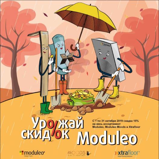 БОГАТЫЙ УРОЖАЙ СКИДОК НА MODULEO до 31.10.2019